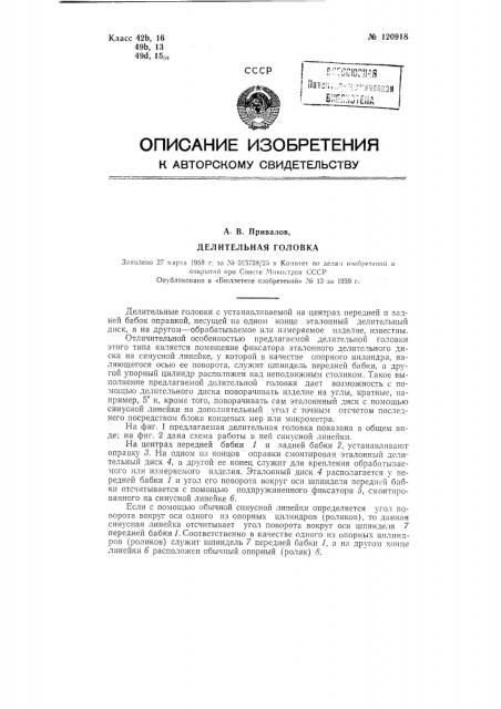 Делительная головка (патент 120918)