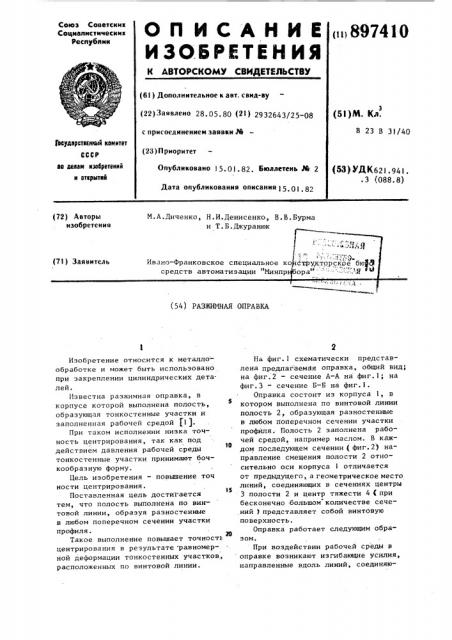 Разжимная оправка (патент 897410)