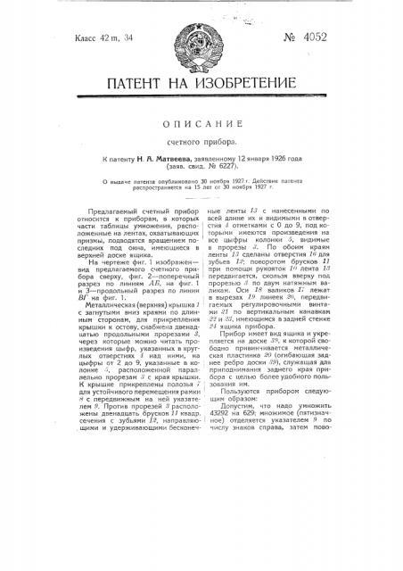 Счетный прибор (патент 4052)