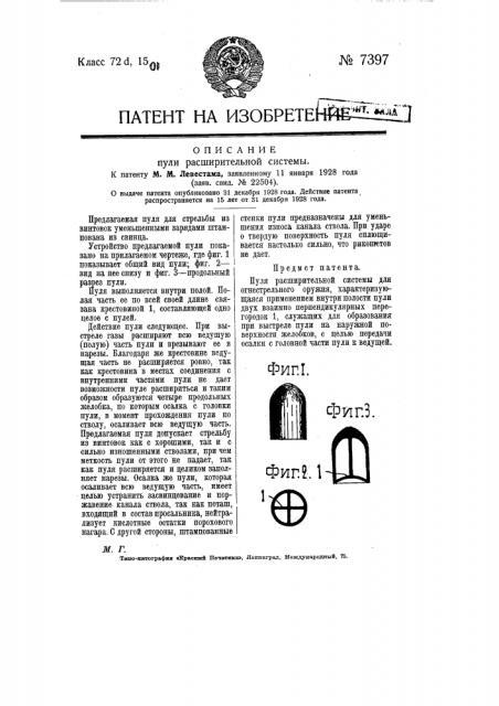 Пуля расширительной системы (патент 7397)