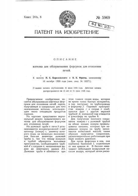 Котелок для обслуживания форсунок для отопления печей (патент 5969)