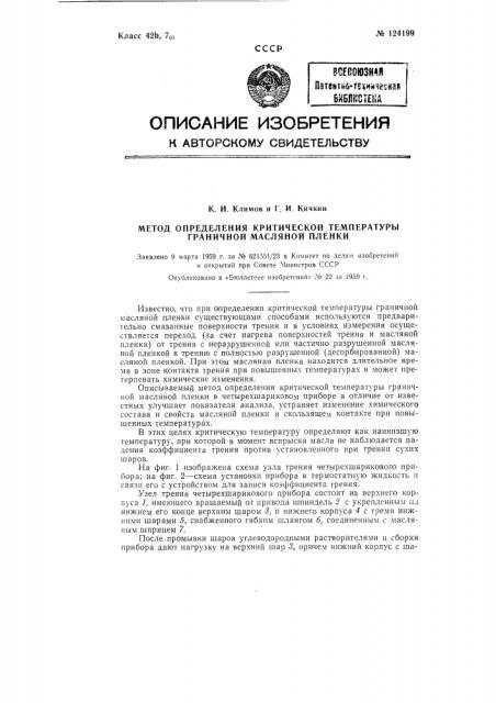 Метод определения критической температуры граничной масляной пленки (патент 124199)