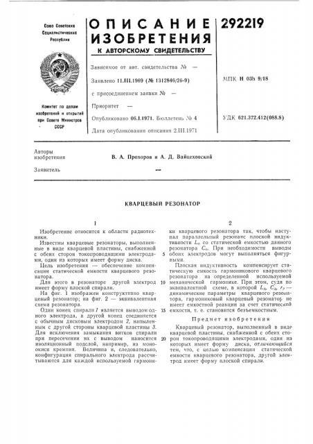 Кварцевый резонатор (патент 292219)