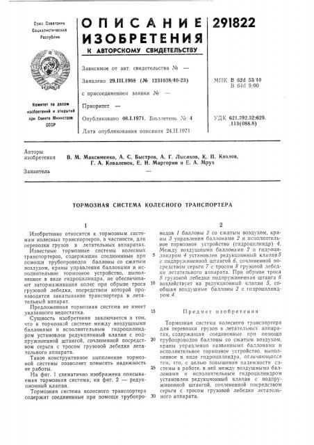 Тормозная система колесного транспортера (патент 291822)