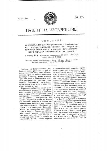 Приспособление для воспроизведения изображения на светочувствительной фильме при посредстве промежуточного клише в способе фотоэлектрической передачи изображений на расстояние (патент 172)