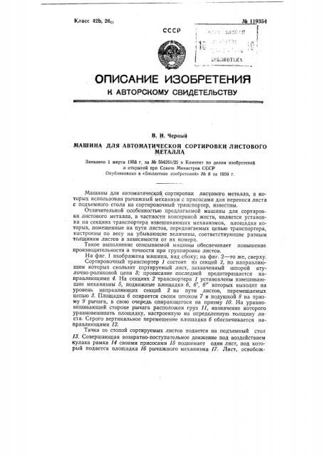 Машина для автоматической сортировки листового металла (патент 119354)