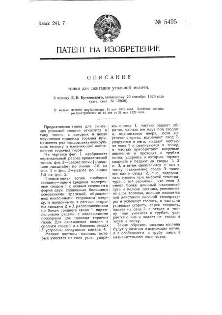 Топка для сжигания угольной мелочи (патент 5495)