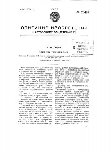 Сани юмпари для трелевки леса (патент 70462)