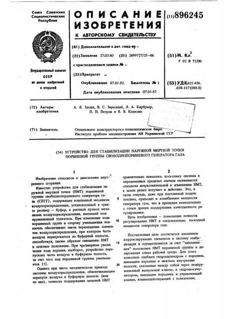 Устройство для стабилизации наружной мертвой точки поршневой группы свободнопоршневого генератора газа (патент 896245)