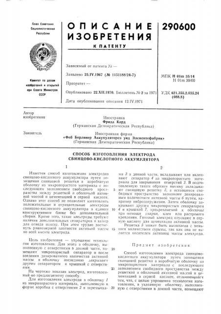 Способ изготовления электрода свиицово-кислотного аккумулятора (патент 290600)