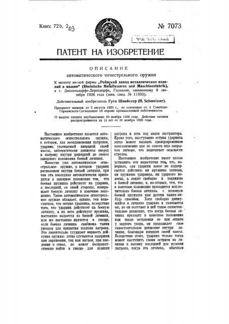 Автоматическое огнестрельное оружие (патент 7073)