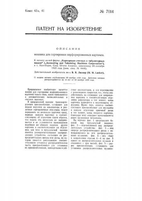 Машина для сортировки перфорированных карточек (патент 7014)