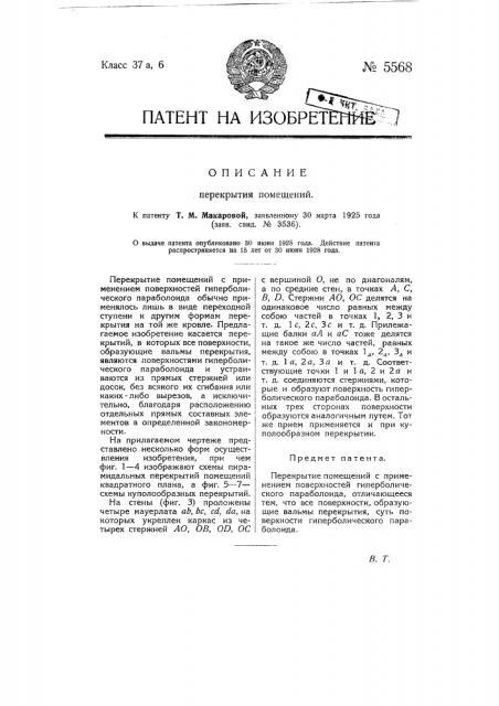 Перекрытие помещений (патент 5568)