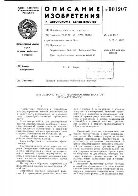 Устройство для формирования пакетов лесоматериалов (патент 901207)