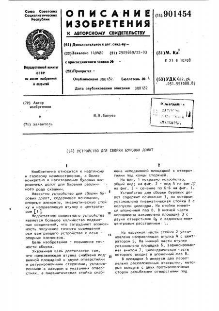Устройство для сборки буровых долот (патент 901454)