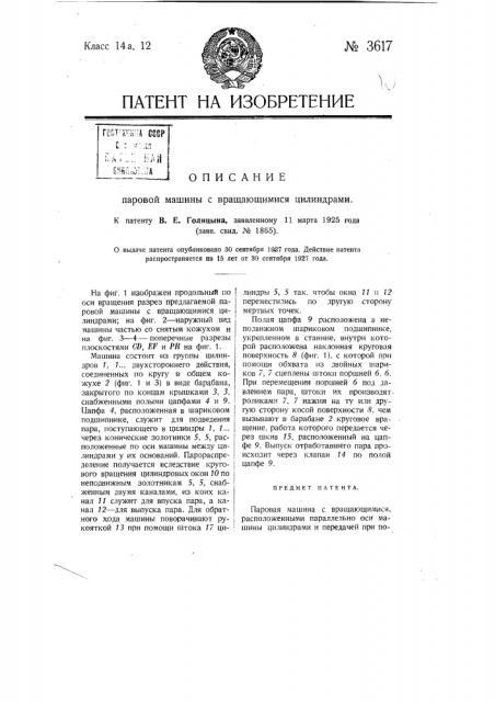 Паровая машина с вращающимися цилиндрами (патент 3617)