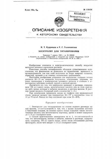 Электролит для титанирования (патент 119154)