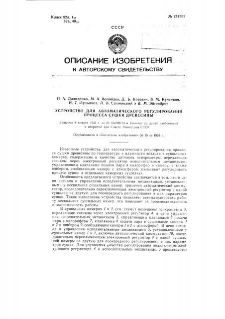 Устройство для автоматического регулирования процесса сушки древесины (патент 121707)