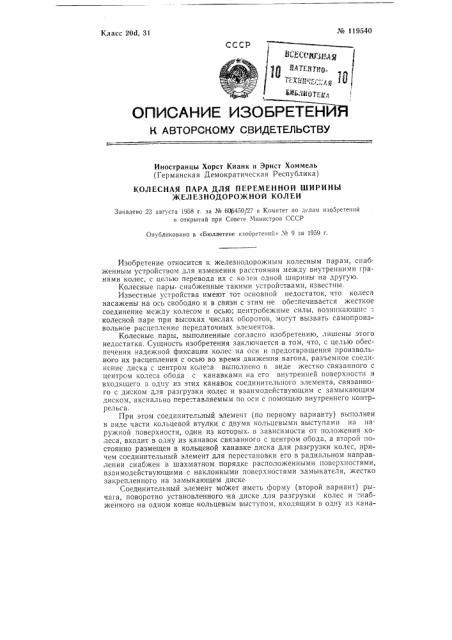 Колесная пара для переменной ширины железнодорожной колеи (патент 119540)