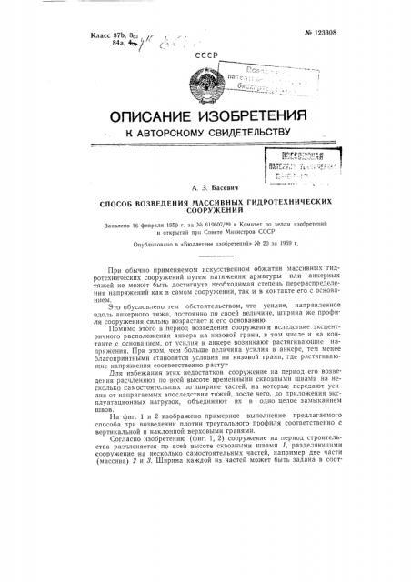 Способ возвидения массивных гидротехнических сооружений (патент 123308)