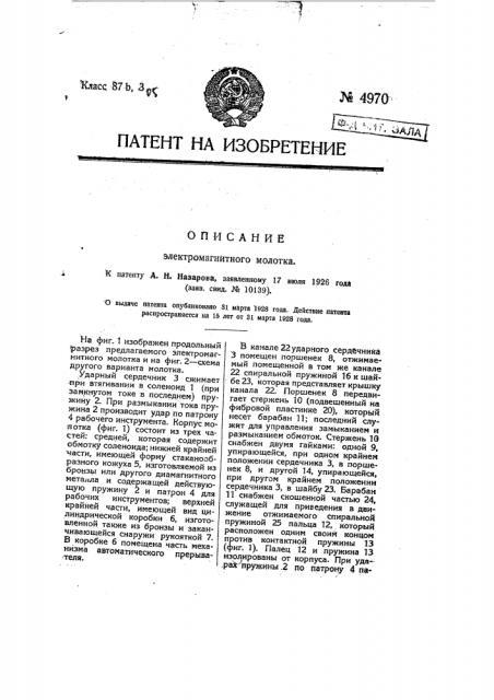 Электромагнитный молоток (патент 4970)