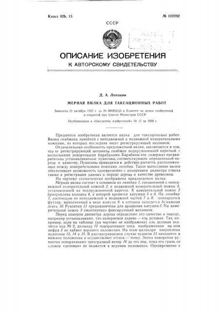 Мерная вилка для таксационных работ (патент 122282)