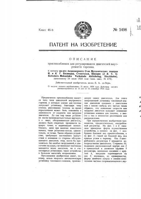 Приспособление для регулирования двигателей внутреннего горения (патент 1498)
