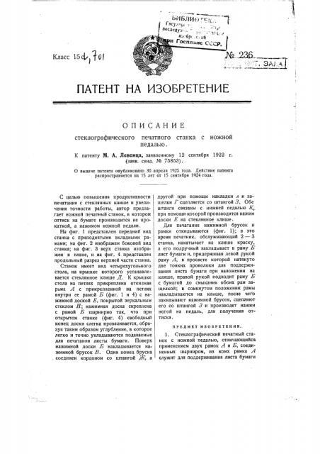 Стеклографический печатный станок с ножной педалью (патент 236)