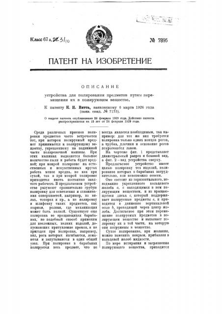Устройство для полирования предметов путем перемещения их в полирующем веществе (патент 7895)