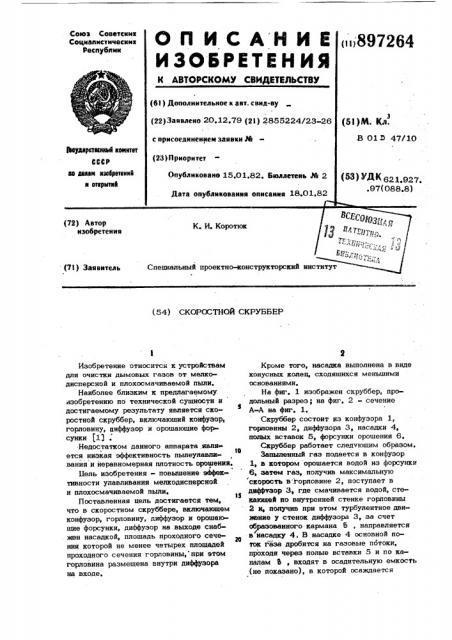 Скоростной скруббер (патент 897264)