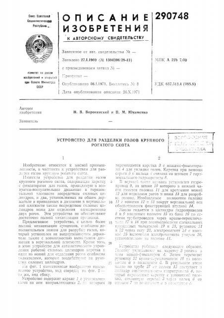 Устройство для разделки голов крупного i (патент 290748)