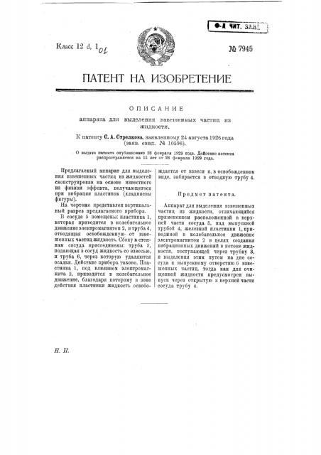 Аппарат для выделения взвешенных частиц из жидкости (патент 7945)