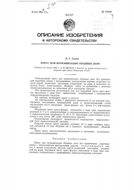 Пресс для вулканизации ободных лент (патент 119333)