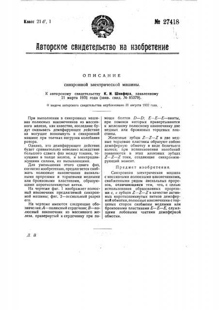 Синхронная электрическая машина (патент 27418)