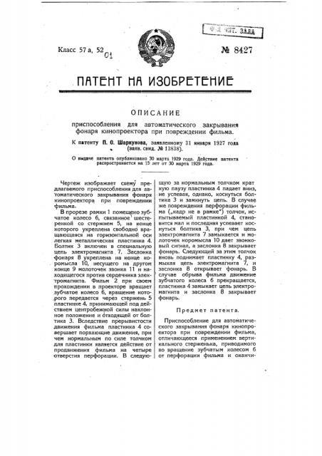 Приспособление для автоматического закрывания фонаря кинопроектора, при повреждении фильмы (патент 8427)