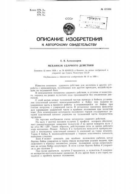 Механизм ударного действия для молотков и других устройств (патент 121086)