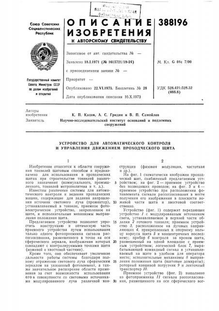 Устройство для автоматического контроля и управления движением проходческого щита (патент 388196)