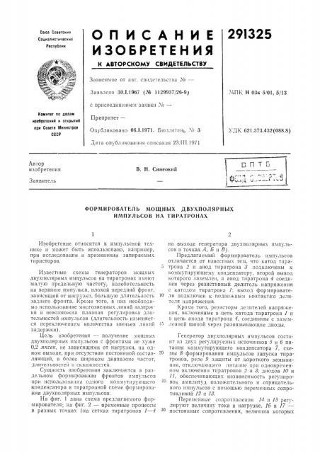 Ирователь мощных двухполярных илшульсов на тиратронах (патент 291325)