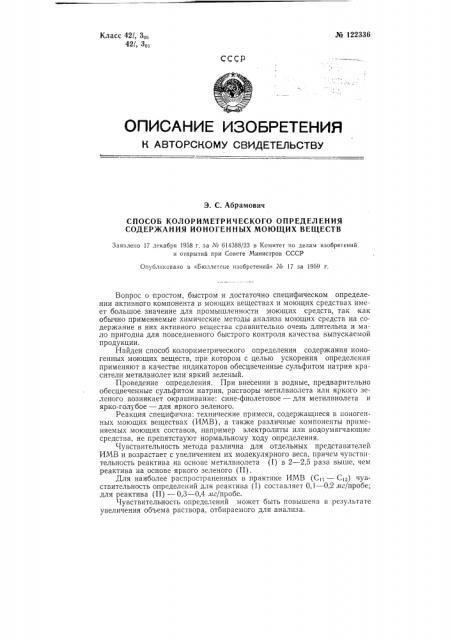 Способ колориметрического определения содержания ионогенных моющих веществ (патент 122336)