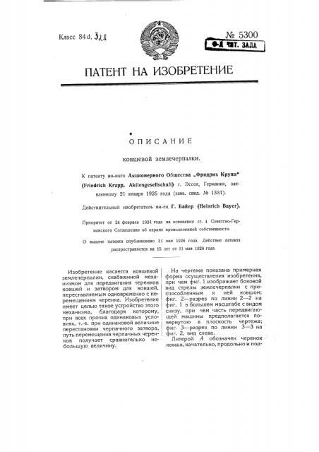 Ковшевая землечерпалка (патент 5300)