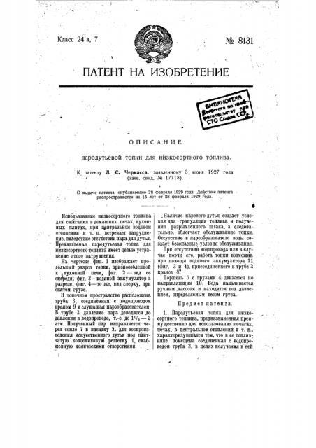 Пародутьевая топка для низкосортного топлива (патент 8131)