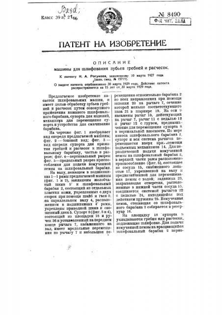 Машина для шлифования зубьев гребней и расчесок (патент 8490)