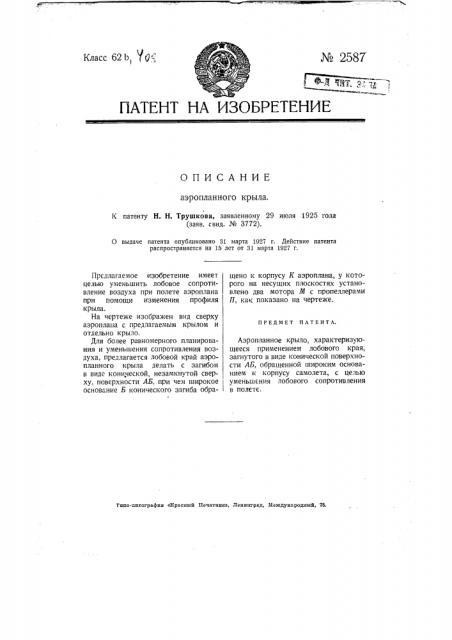 Аэропланное крыло (патент 2587)
