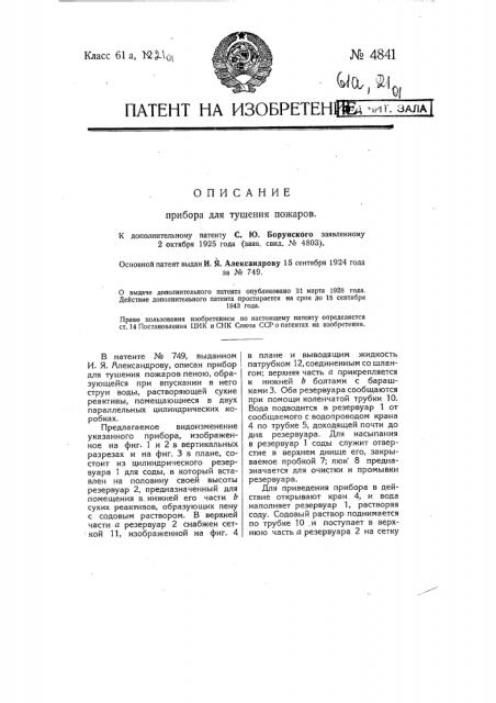 Прибор для тушения пожаров (патент 4841)