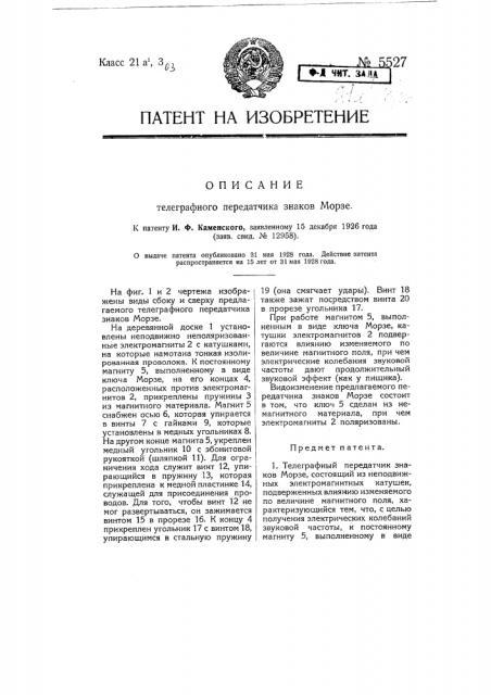 Телеграфный передатчик знаков морзе (патент 5527)