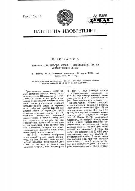 Машина для набора литер и штампования их на металлическом листе (патент 5388)