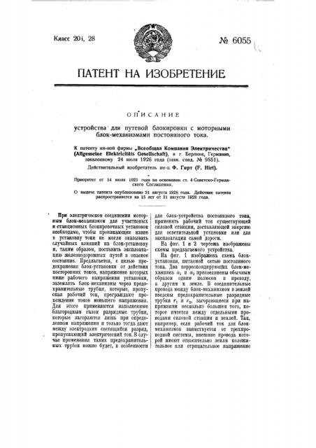 Устройство для путевой блокировки с моторными блок- механизмами постоянного тока (патент 6055)