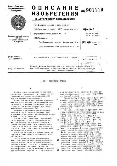 Грузовой вагон (патент 901116)