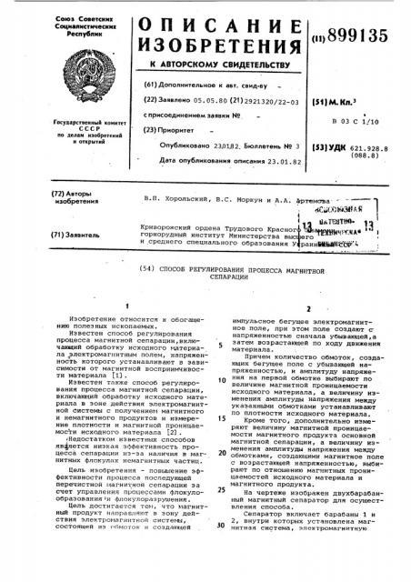 Способ регулирования процесса магнитной сепарации (патент 899135)