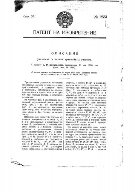 Указатель остановок трамвайных вагонов (патент 2551)